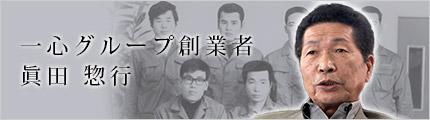 一心グループ創業者 眞田 惣行