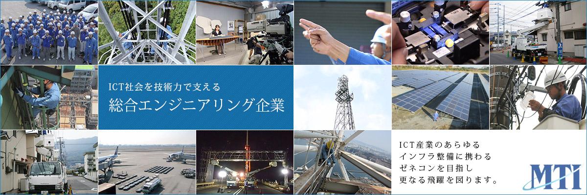 ICT社会を技術力で支える総合エンジニアリング企業