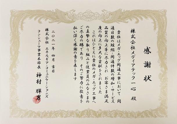 img_certificate01_20210407