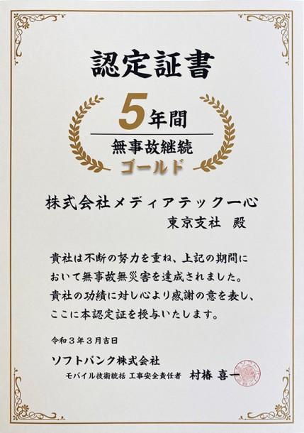 img_certificate20210406