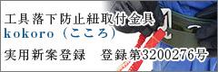 工具落下防止紐取付金具 kokoro(こころ)