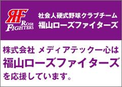 社会人硬式野球クラブチーム 福山ローズファイターズ