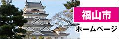 福山市ホームページ